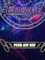 《召唤指挥候补生》 免安装简体中文绿色版