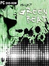 《绿色节拍计划》