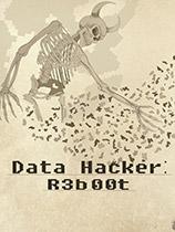 《数据黑客:重启》