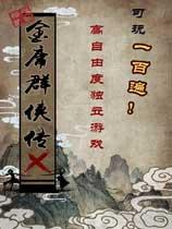 《金庸群侠传X》...
