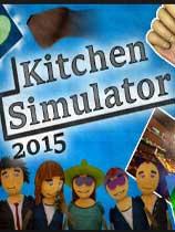 《厨房模拟2015》