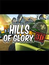 《荣誉之山3D》