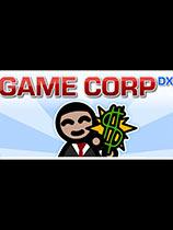 《游戏公司DX》...