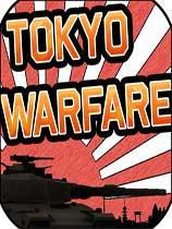 《东京交战》 免安装绿色版