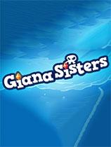 《吉娜姐妹2D》...