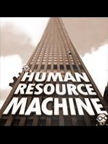 《人力资源机器》