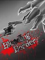 《流血边界》