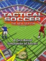 《战术足球:新赛季》 免DVD光盘版