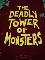 《致命怪兽塔》