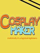 《Cosplay制作者...
