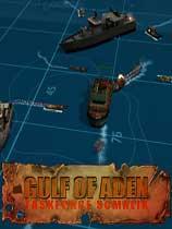 《亚丁湾:索马里特遣队》 免DVD光盘版