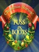 《圣诞故事4:穿靴子的猫》 免安装简体中文绿色版