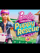 《芭比和她的小狗援救》 免DVD光盘版