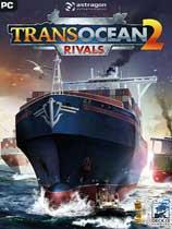 《跨洋2:竞争对手...