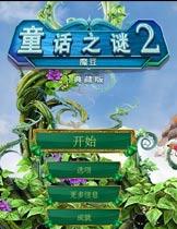 《童话之谜2:魔豆》 免安装简体中文绿色版