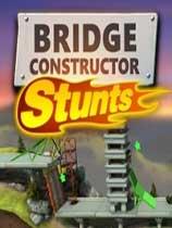 《桥梁建筑师:特技》