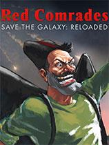 《红色联盟银河救援队:重装上阵》