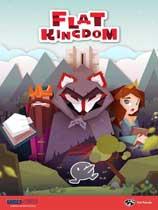 《平坦王国》
