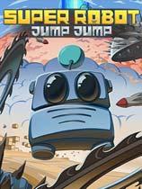 《超级机器人跳跳》