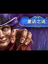 《童话之谜:木偶小偷》 免安装简体中文绿色版