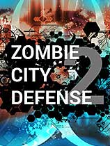 《僵尸城防御2》