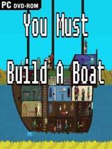 《你必须造一艘...