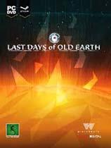 《旧世界的最后几天》