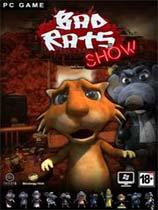 《恶鼠秀》