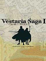 《Vestaria Saga...