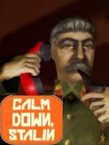 《冷静!斯大林》...
