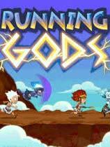 《奔跑的神》