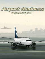 《疯狂机场:世界版》