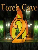 《火炬洞窟2》 免安装绿色版