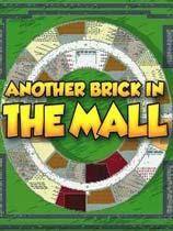 《商场里的另一块砖》