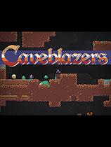 《洞窟开拓者》