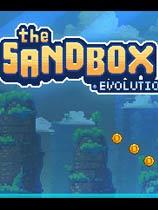 《沙盒进化》 免安装绿色版