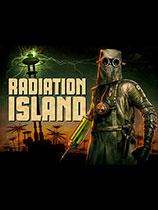 《辐射岛》