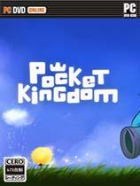《口袋王国》 免安装简体中文绿色版