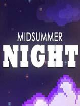 《仲夏夜》