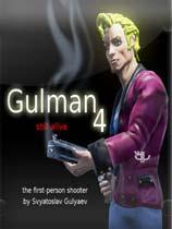 《古尔曼4:依然活着》