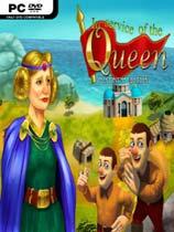 《为女王服务》