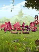 《傩姬幻想》 免安装繁体中文绿色版