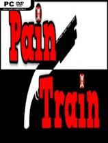《痛苦列车》
