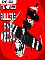 《飞机,子弹和伏特加》
