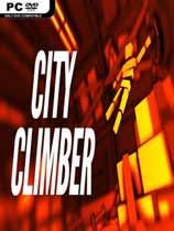 《城市攀登者》