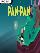 《PAN-PAN》 免安装简体中文绿色版