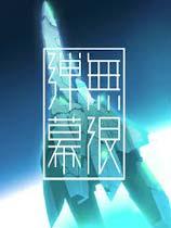 《弹幕无限3》
