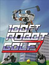 《一百英尺高机器人高尔夫》