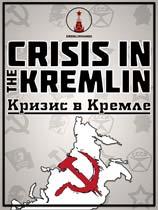 《克里姆林危机》