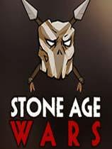 《石器时代战争...